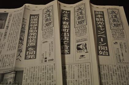 交通新聞購読中! | 駒次鉄道